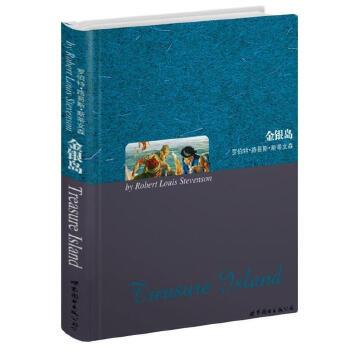 9787506297066金银岛(英文全本) 正版书籍