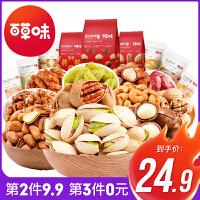 【百草味-零食大礼包】休闲食品小吃坚果膨化混合装批发