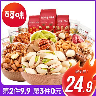 【百草味-零食大礼包】休闲食品小吃坚果膨化混合装批发新年囤好货,300款零食任你选