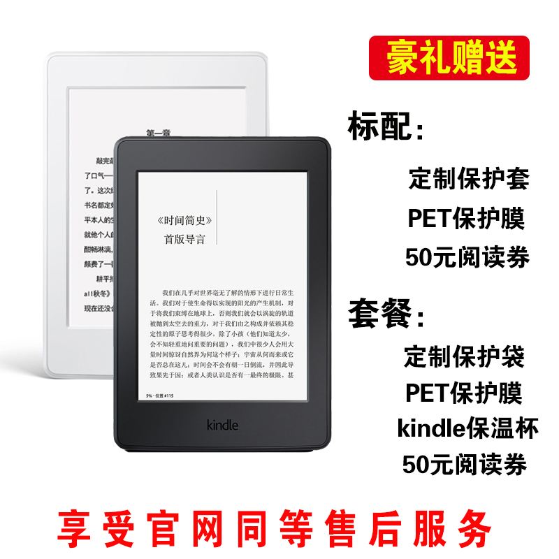 【Kindle官方授权专卖店】亚马逊Kindle Paperwhite电子书阅读器 第七代(经典版) 商品包装内只含有数据线赠50元阅读券、保温杯、保护套、福袋、膜