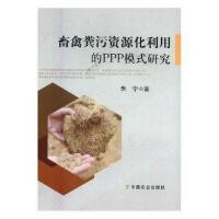 【正版二手书9成新左右】畜禽粪污资源化利用的PPP模式研究 朱宁 中国农业出版社