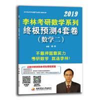 李林考研数学系列预测4套卷(数学二) 李林 9787304094171