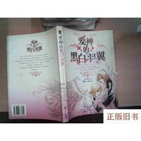 【二手旧书8成新】爱神的黑白羽翼
