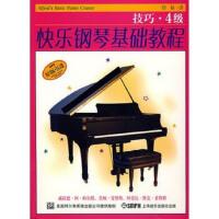 【满68元就送图书一本】快乐钢琴基础教程:技巧・乐理・课程4级