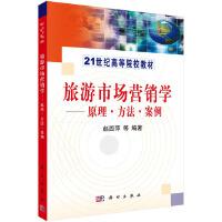 旅游市场营销学:原理、方法、案例/21世纪高等院校教材