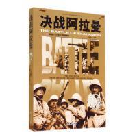 决战阿拉曼/和平万岁第二次世界大战图文典藏本