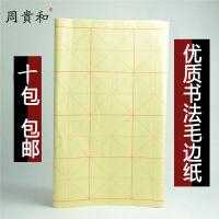 周贵和 米字格毛边纸9cm毛笔书法加厚练习纸 45张/刀