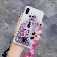 流沙苹果x手机壳硅胶挂绳7plus潮牌iphone8新款女6s个性创意 6/6s 4.7寸 忙着可爱