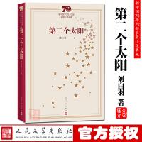 现货 第二个太阳 新中国70年70部长篇小说典藏 刘白羽 人民文学出版社