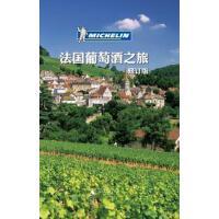 法国葡萄酒之旅2013修订版
