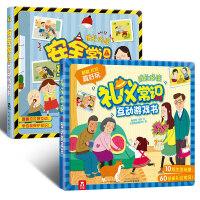 葫芦弟弟安全知识礼仪常识互动游戏书2册乐乐趣儿童3d立体书宝宝0-1-2-3岁行为指导绘本书幼儿书籍翻翻图书0-3-6周