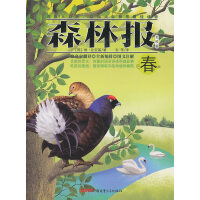 森林报-春(美绘版)