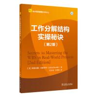 云大项目管理实用译丛:工作分解结构实操秘诀