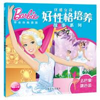 芭比・优雅女孩好性格培养故事系列:去巴黎跳芭蕾