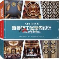 ART DECO新装饰主义室内设计 新装饰主义风格建筑外观与室内装饰细部设计书籍
