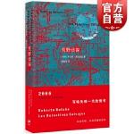 荒野侦探 [智利]罗贝托.波拉尼奥 拉丁美洲文学奖得主 《2666》作者 正版图书籍 世纪文景 世纪出版