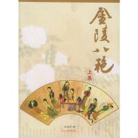 【正版二手书9成新左右】金陵八艳(上、下册 刘培林 光明日报出版社