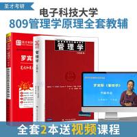 全套两本 电子科技大学809管理学原理 罗宾斯 管理学 第11版十一版 人大社 教材+笔记和考研真题详解考研参考用书