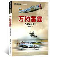 正版 万钧雷霆 P-47战机全史 武汉大学出版二战书籍