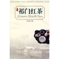 【二手旧书9成新】 祁门红茶 程启坤 上海文化出版社 9787807401384