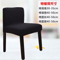 特矮背椅子套罩加厚家用连体椅套酒店餐椅套饭店凳套定做办公椅套