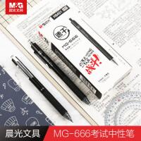 晨光H8401速干考试笔 按动水笔 0.5mm子弹头黑色日常书写笔 12支