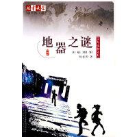 《儿童文学》淘・乐・酷丛书之杨老黑少年侦探系列--地器之谜 《儿童文学》杂志强力推荐