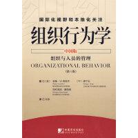 组织行为学(中国版)