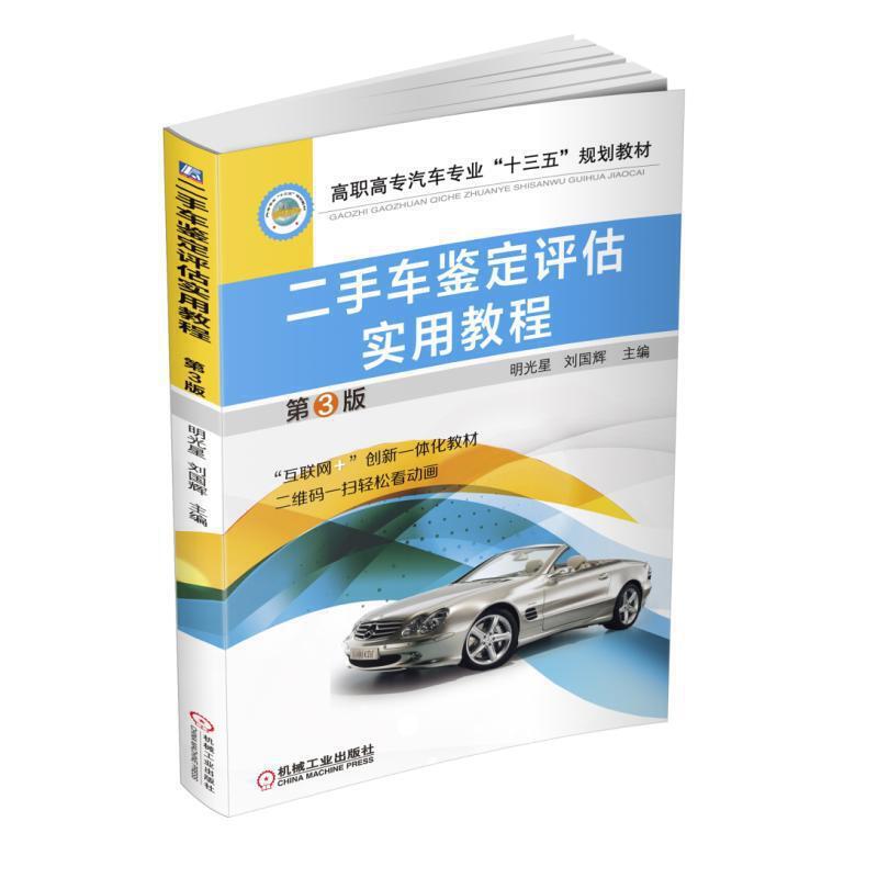 二手车鉴定评估实用教程 第3版