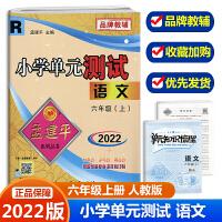 【预售2021秋新版】孟建平六年级上册语文小学单元测试卷人教版