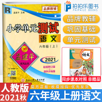 孟建平六年级上册语文单元测试卷人教版2021秋新版