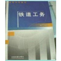 【旧书二手书8成新】铁道工务 李明华 中国铁道出版社 9787113068875