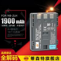 NB-2LH 适用 佳能400D S80 S70 350D相机配件G7电池
