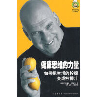 [二手旧书9成新]健康思维的力量:如何把生活的柠檬变成柠檬汁,(新西兰)汤姆・马尔霍兰 ,张凯,97875436452