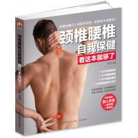 颈椎腰椎自我保健看这本就够了高海波【正版图书,品质无忧】