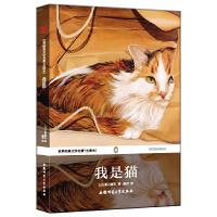 我是猫 世界经典文学名著(学生读物全译本)