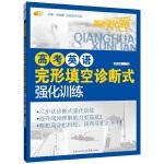 高考英语完形填空诊断式强化训练 英语强化训练 芒果英语