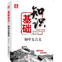(2017)基础知识:初中文言文