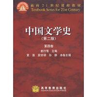 【旧书二手书8成新】中国文学史第二版第2版第四卷 袁行霈 高等教育出版社 978704016482