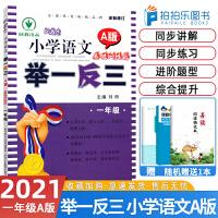 举一反三一年级语文A版基础训练篇2021新版