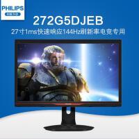 飞利浦显示器-飞利浦液晶显示器27英寸272G5DJEB 144Hz电竞游戏显示器 1ms快速响应 专业游戏电脑显示器