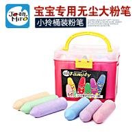 joan miro美乐 儿童彩色大粉笔无尘户外大粉笔 宝宝创作专用 粉笔套装小拎桶装20支装15色