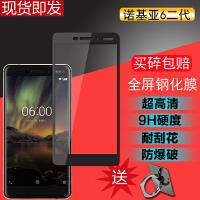 钢化膜2018款Nokia6 TA-1054手机全屏贴膜手机套