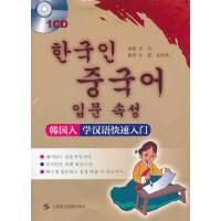 韩国人学汉语快速入门(CD+书)
