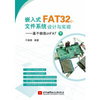 嵌入式FAT32文件系统设计与实现――基于振南znFAT(下)