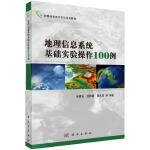 地理信息系统基础实验操作100例