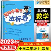 黄冈小状元达标卷二年级上册数学同步试卷北师大版