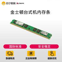 【苏宁易购】金士顿 (Kingston) KVR DDR3 1600 8GB 台式机内存条 (标准电压1.5v)