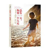 【二手书8成新】总有一天,你要一个人走 北京燕山出版社