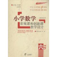 小学数学常规课和创新课教学设计 刘松 主编